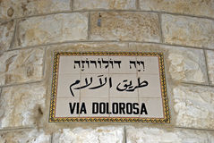 Via Dolorosa, Jerusalem, Israel Royalty Free Stock Image