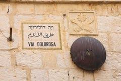 Via Dolorosa Station 5 Royalty Free Stock Photography