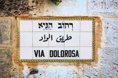 Via Dolorosa street sign in Jerusalem Stock Photography