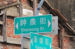 Via storica Tainan Taiwan di Shennong Immagine Stock Libera da Diritti