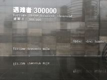 Victims three hundred thousand in Nanjing massacre museum Royalty Free Stock Image