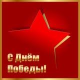 Victory Day Imágenes de archivo libres de regalías