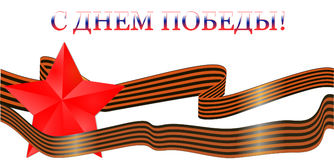 Victory day 9 Мay. St. George's ribbons and red stars, the inscription on the Victory Day Royalty Free Stock Images