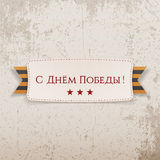 Victory Day Banner. May 9. Vector Illustration vector illustration