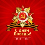 Victory day card with Russian text and order. Horizontal Victory day greeting card with Russian text and realistic Order of Patriotic War, vector illustration Stock Photo