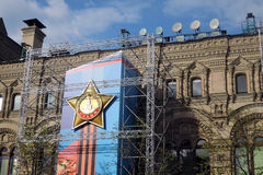 Victory Day decoration in Moscow. Royalty Free Stock Photo