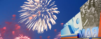 Victory Day decoration on the Red Square and fireworks, Moscow, Russia Royalty Free Stock Images