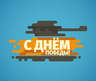 Victory day flat line banner. 9th May vector illustration. For web Stock Images