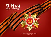 Russian Victory day greeting card with text, red. Victory day greeting card with Russian text, Order of Great Patriotic War and Georgian ribbon on red background Stock Photography