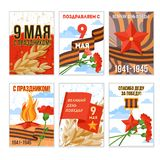 Victory Day 9 May postcards set. 9 May postcards vector set for Russian holiday of Victory Day. Giftcards collection with George ribbon, Eternal flame, Carnation Royalty Free Stock Photography