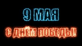 Victory Day. 9 May - Russian holiday. Translation Russian inscriptions: Victory Day. 9 May 1941-1945. Abstract 3d. Rendering background, computer generating stock video