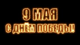 Victory Day. 9 May - Russian holiday. Translation Russian inscriptions: Victory Day. 9 May 1941-1945. Abstract 3d. Rendering background, computer generating stock video footage