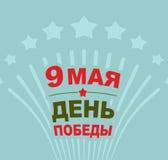 Victory Day May 9 saudação Ilustração do vetor Foto de Stock
