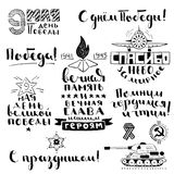 Victory Day phrases. May 9 handwritten lettering set Royalty Free Stock Photography