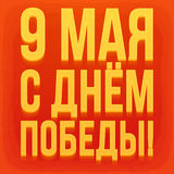 Victory Day poster Stock Photos