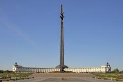 Victory Park Imagenes de archivo