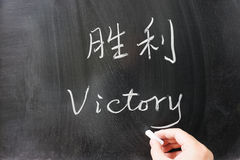 Victory word in Chinese and English Stock Photos