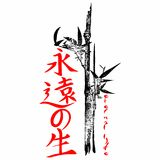 Vida eterna Evangelio en kanji japonés ilustración del vector