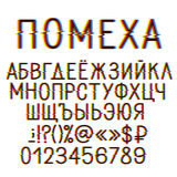 Video distortion cyrillic alphabet. Stock Photography
