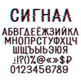 Video distortion cyrillic alphabet. Stock Photography