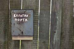 Vieille boîte aux lettres sur la frontière de sécurité en bois Images stock