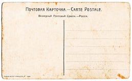 Vieille carte postale de rotation, jusqu'à 1917 Image stock