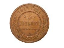 Vieille pièce de monnaie russe de cuivre Image stock