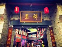 Vieille rue de Jinli à Chengdu images libres de droits