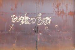Vieille trappe rouge en métal Photo libre de droits