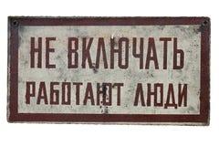 Vieja advertencia rusa soviética en un lugar peligroso de la producción: No se gire La gente está trabajando aquí Imagenes de archivo