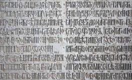 Vieja inscripción rusa en el templo Imágenes de archivo libres de regalías