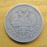 Vieja rublo rusa Foto de archivo libre de regalías