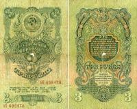 Viejo dinero en circulación ruso Imágenes de archivo libres de regalías