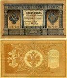 Viejo dinero en circulación ruso Foto de archivo libre de regalías