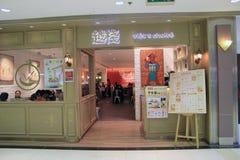 Viets-Wahlrestaurant stockbild