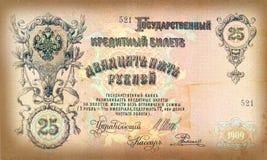 Vieux billet de banque russe, 25 roubles Images stock