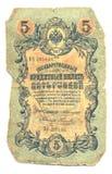 Vieux billet de banque russe, 5 roubles Images libres de droits