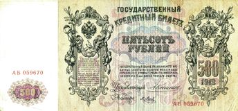 Vieux billet de banque russe, 500 roubles Images libres de droits