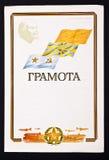 Vieux diplôme URSS ex photo stock