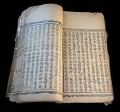 Vieux livre chinois 1 Photo libre de droits
