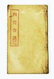 Vieux livre chinois Photos stock