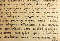 Vieux livre russe de page Photo libre de droits