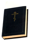 Vieux livre saint Photo stock