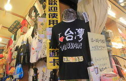 Vieux marché en plein air de Jiufen Taïpeh Taïwan Photos libres de droits