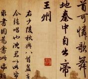 Vieux papier asiatique Images libres de droits