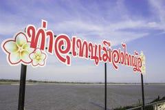 View Mekhong River Wat Phra That Tha Uthen Nakhon Phanom Royalty Free Stock Photography