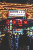 View of Raohe St. Night Market Arch With Kanji Texts and Group of People Stock Image