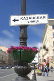 View of Saint-Petersburg city, Russia. Nevsky prospect. Stock Photos