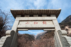 View through a stone archway towards the summit of Taishan, Shan Royalty Free Stock Images