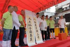 Ville amoy de visite d'association de taoist du Macao, porcelaine Image libre de droits